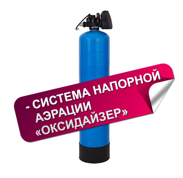 montazh-9-napornaya-oxidize
