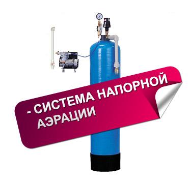 montazh-8-napornaya-aeraciy