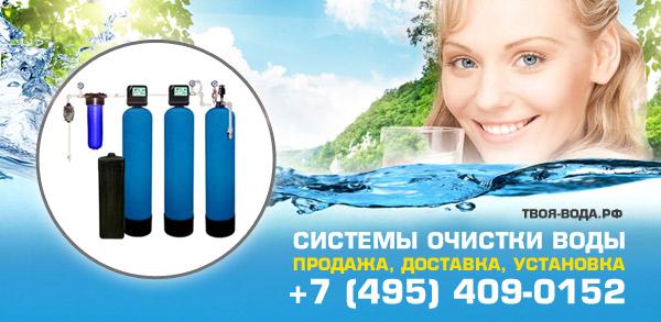 Системы очистки воды